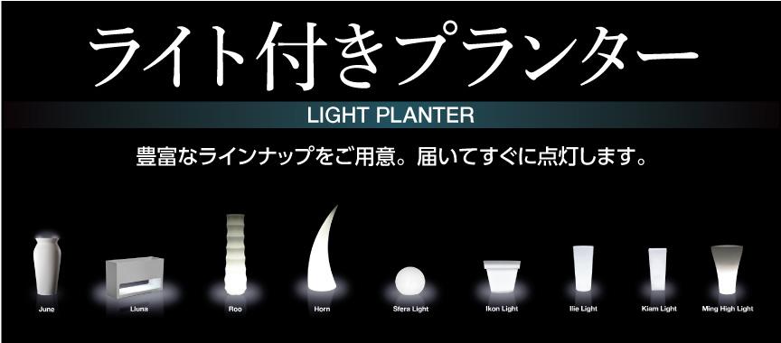 ライト付プランター