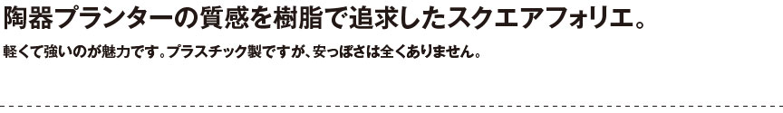 ユーロスリープラスト【スクエアフォリエ】