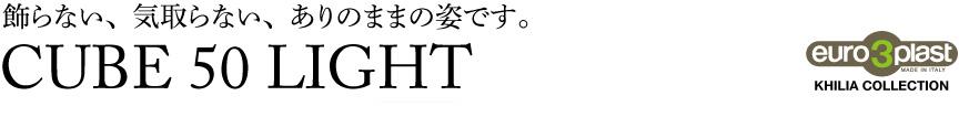 ライト【キューブ50屋内】