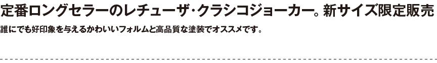 レチューザ【クラシコジョーカー28】