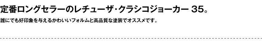 レチューザ【クラシコジョーカー35】