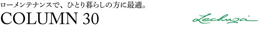 レチューザ【コラム30】