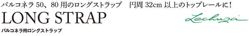レチューザ【付属品:ロングストラップ】