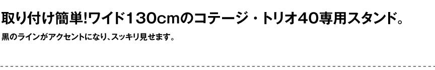 レチューザE【スタンド40用】