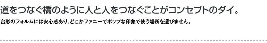 ファニチャー【ダイ】
