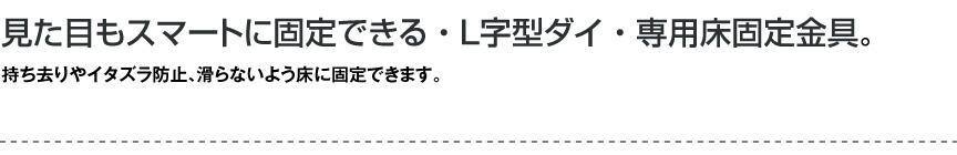 ファニチャー【ダイ固定金具】