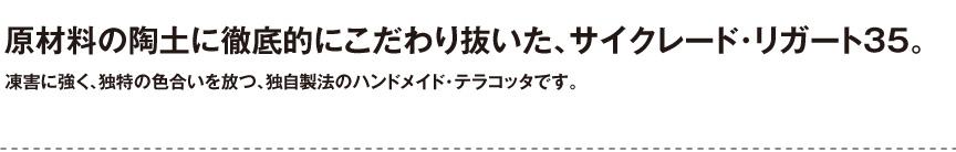 トスカーナ【サイクレード・リガート35】