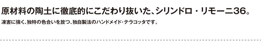 トスカーナ【シリンドロ・リモーニ】